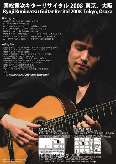 Recital2008