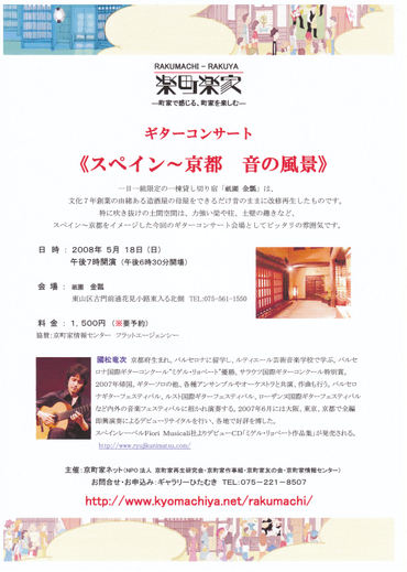 Rakumachi01