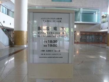 Recital200802