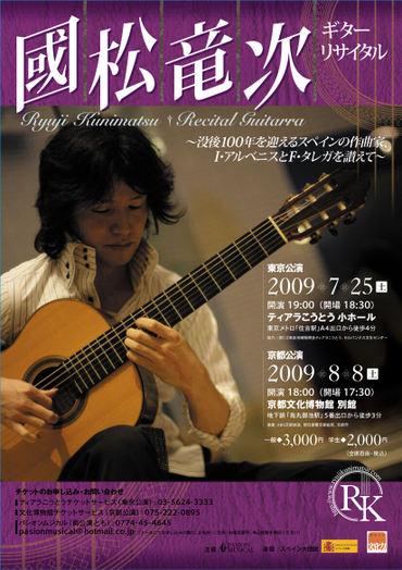 2009tokyokyoto1