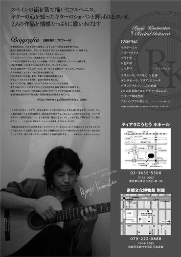 2009tokyokyoto22