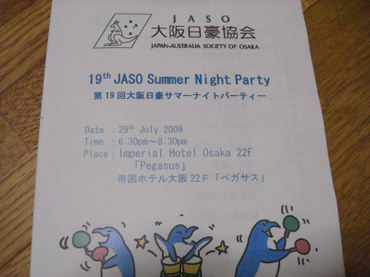 Summernightparty01