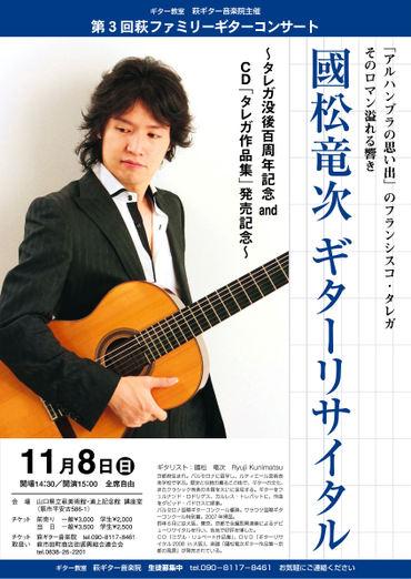 Recitalyamaguchi01