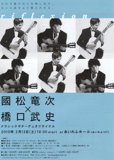 Hashiguchikunimatsu01