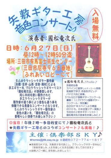 Yashikiguitarconcert01