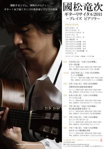 Tour201101