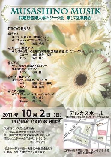 Musashinomusik01