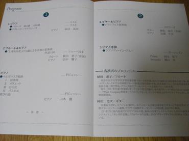 Musashinomusik02