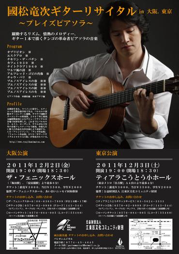 Recital2011osakatokyo01