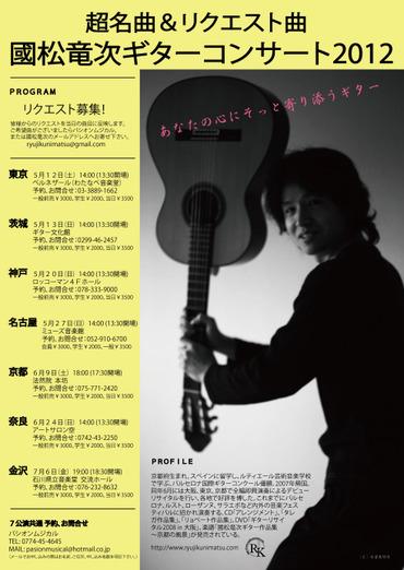 Tour201201