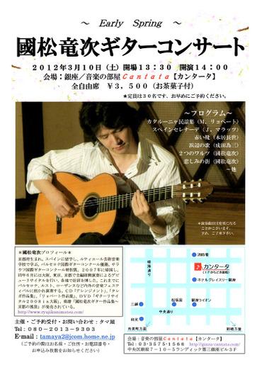 Concert2012031001