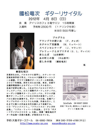 Concert2012040801