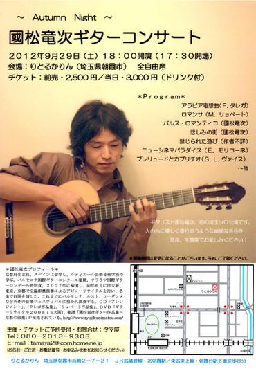 Concert2012092901