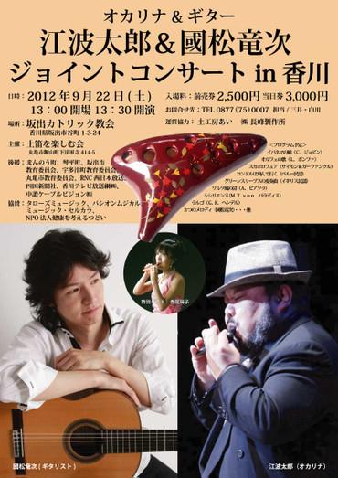 Concert2012092201