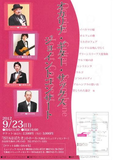 Concert2012092301
