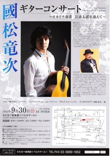 Concert2012093001
