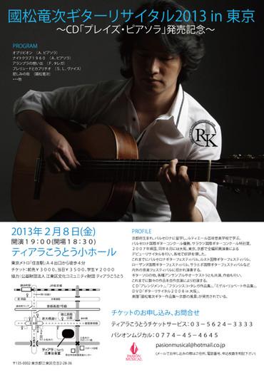 Recital2013020801