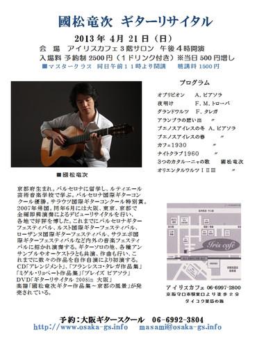 Concert2013042101
