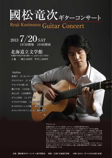Recital2013072001
