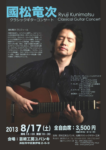 Concert2013081701