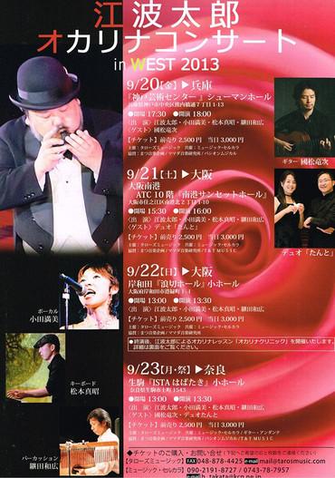 Concert201309202301