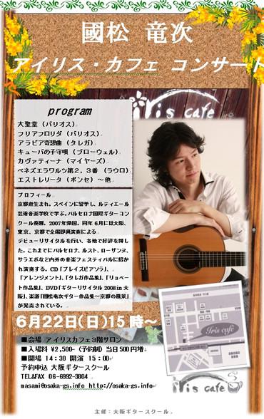 Concert2014062201