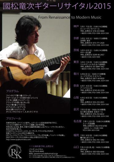 Tour201501