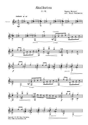 Cancionesjaponesasakaikutsu1