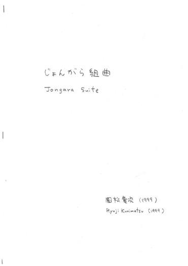 Kunimatsujongarasuite1