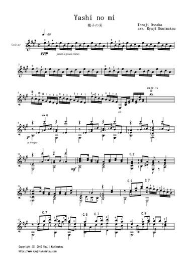 Cancionesjaponesasyashinomi1