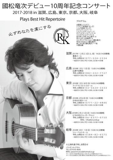 201712tour01