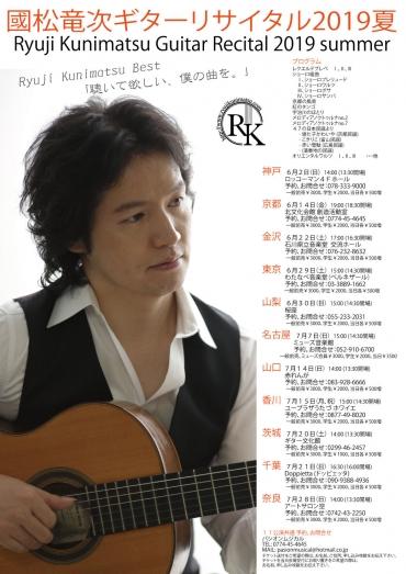 Tour201901_1